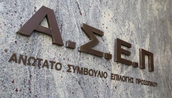 Εντός 10 ημερών η υποβολή αιτήσεων των επιτυχόντες ΑΣΕΠ 1998 | tovima.gr