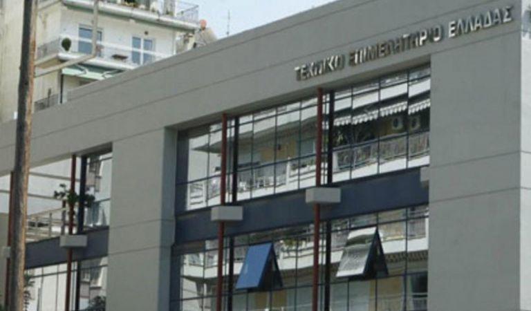 Πολιτική δίωξη η αποπομπή μελών, σημειώνουν μέλη της ΔΕ του ΤΕΕ | tovima.gr