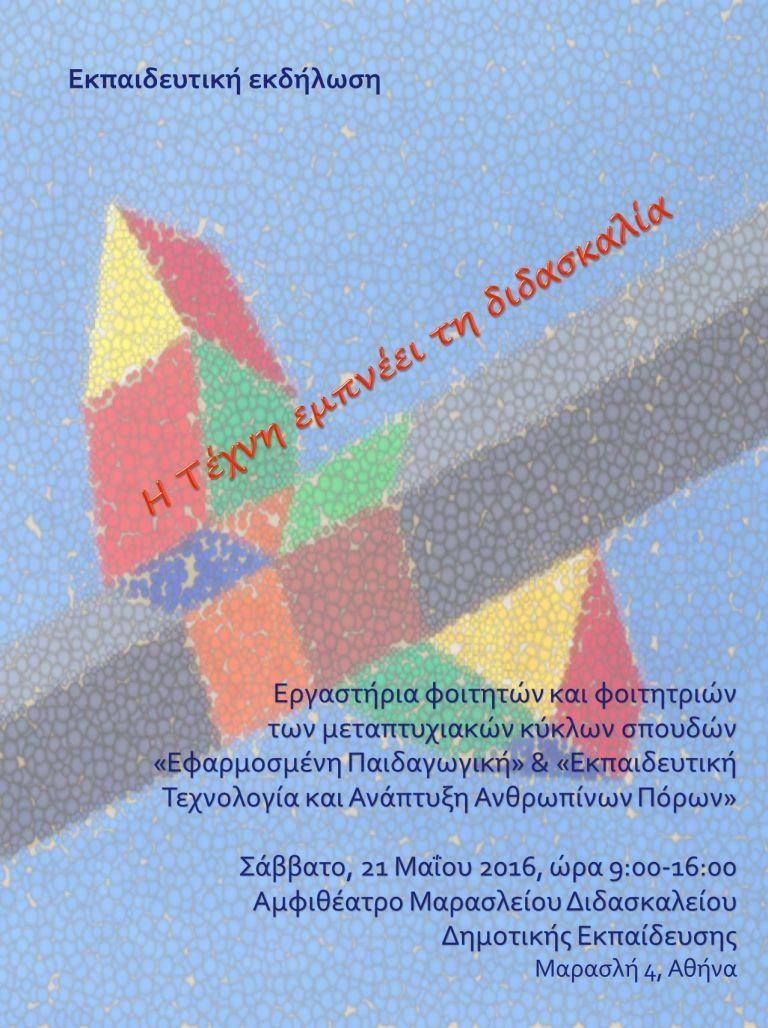 Εκπαιδευτική εκδήλωση «Η Τέχνη εμπνέει τη διδασκαλία» στις 21 Μαΐου | tovima.gr