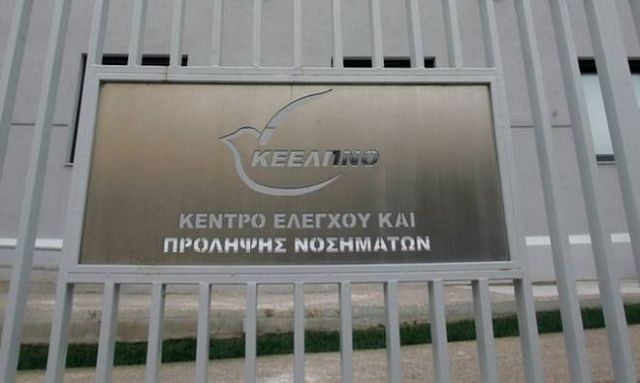 General Accounting Office report calls for KEELPNO overhaul   tovima.gr
