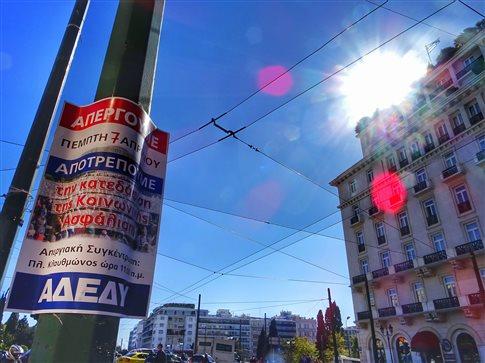 ΑΔΕΔΥ: Καμία ανοχή σε όσους κατέχουν πλαστά πτυχία   tovima.gr