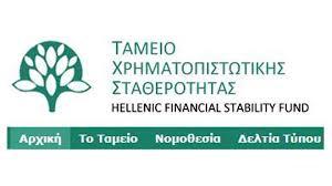 Το ΤΧΣ αναζητά νέο μέλος για το Γενικό του Συμβούλιο | tovima.gr