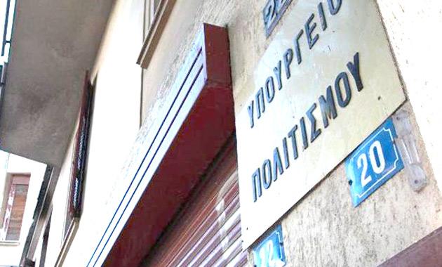 ΥΠΠΟ: Άνευ ουσίας η απεργία της Πέμπτης | tovima.gr