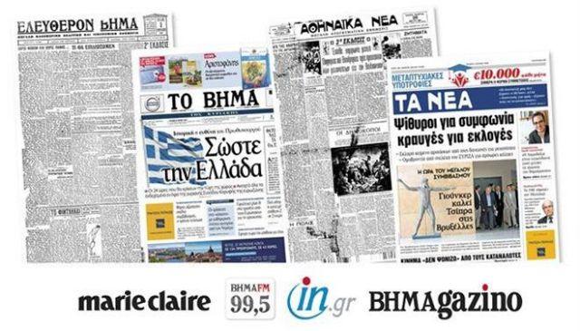 Συνεχίζεται το κύμα συμπαράστασης προς τα μέσα ενημέρωσης του ΔΟΛ | tovima.gr