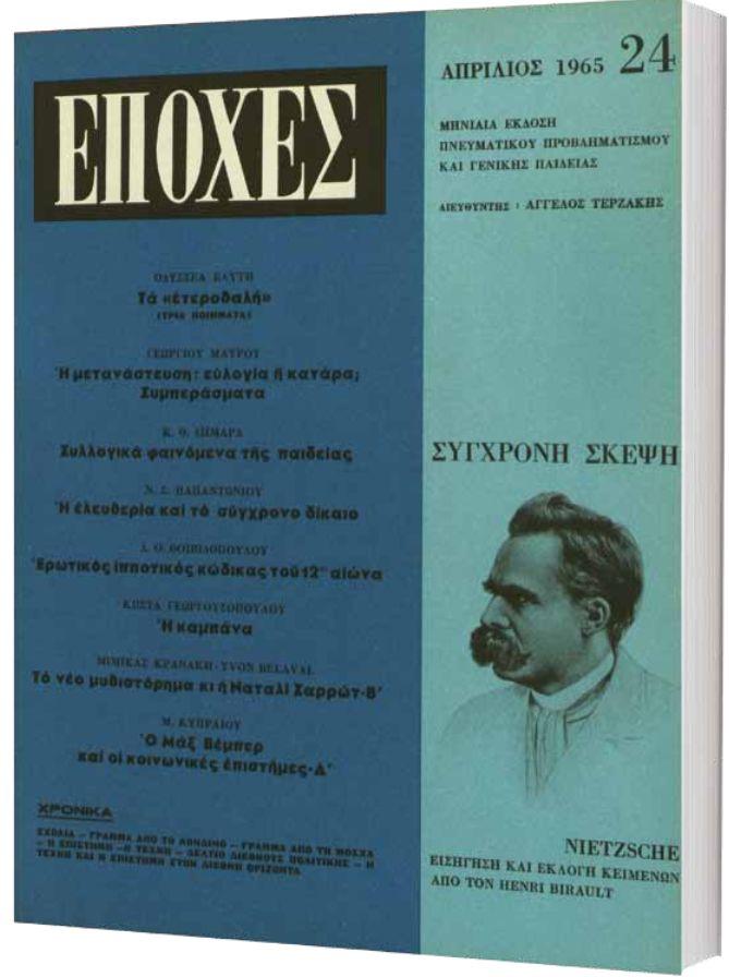 Δωρεάν με το «Βήμα της Κυριακής» το τεύχος του θρυλικού περιοδικού «Εποχές» αφιερωμένο στον Νίτσε   tovima.gr