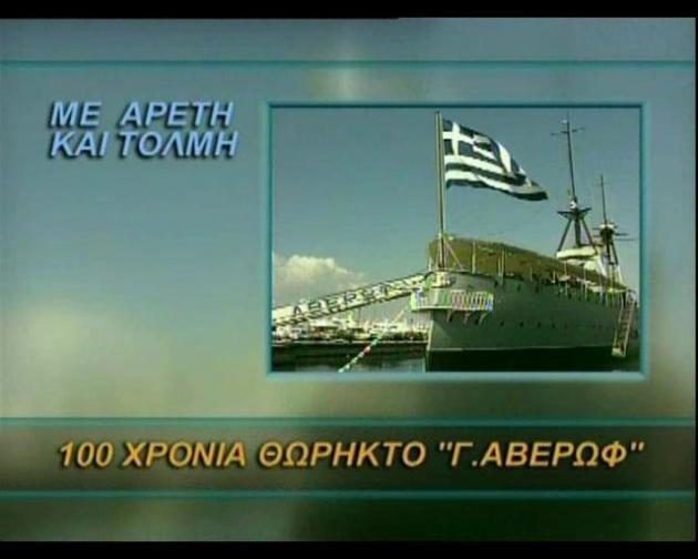 Ξανά στην ΕΡΤ1 η εκπομπή «Με αρετή και τόλμη» | tovima.gr
