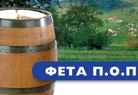 Τυριά από ξένες χώρες φέρουν την ονομασία φέτα καταγγέλει ο Αλ.Καχριμάνης | tovima.gr
