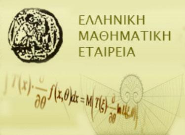 Αποτέλεσμα εικόνας για μαθηματική εταιρεία βοιωτίας