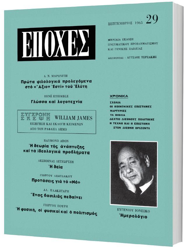 Δωρεάν με το «Βήμα της Κυριακής» το τεύχος του θρυλικού περιοδικού «Εποχές» αφιερωμένο στον Ιονέσκο | tovima.gr