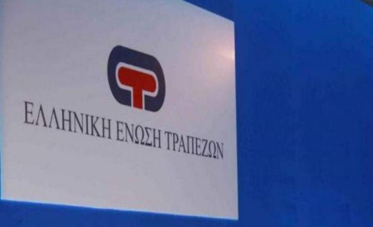 Ενωση Τραπεζών: Οδηγίες για το κοινωνικό εισόδημα αλληλεγγύης   tovima.gr
