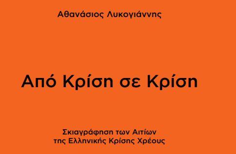 Αθ. Λυκογιάννης: Από Κρίση σε Κρίση   tovima.gr