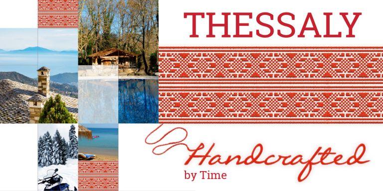 Παρουσιάστηκε το Σχέδιο Μάρκετινγκ Τουριστικού Προϊόντος της Θεσσαλίας | tovima.gr