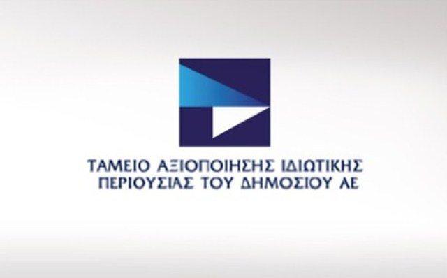 ΤΑΙΠΕΔ: Πρόσληψη συμβούλων για την αξιοποίηση μετοχικών συμμετοχών | tovima.gr