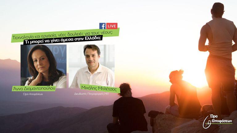 Παρακολουθείστε τη συζήτηση Διαμαντοπούλου-Μπλέτσα   tovima.gr