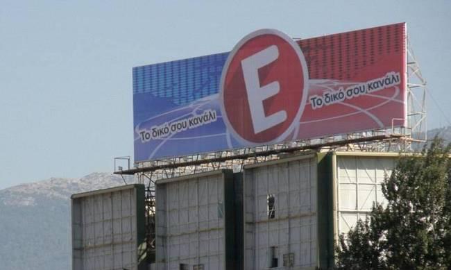 Αποτέλεσμα εικόνας για τηλεοπτικού σταθμού Epsilon