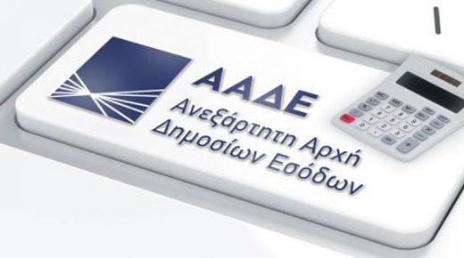 Διεξήχθη η δεύτερη λοταρία αποδείξεων για το 2018 | tovima.gr