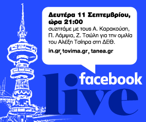 Facebook Live στο vima.gr για την ομιλία του Αλέξη Τσίπρα στην ΔΕΘ | tovima.gr