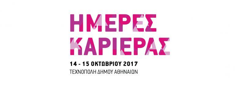 Οι τάσεις για την απασχόληση στις «Ημέρες Καρίερας 2017» | tovima.gr