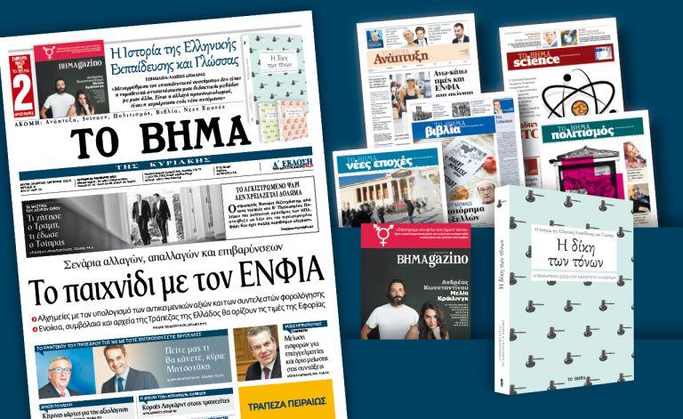 Διαβάστε στο «Βήμα της Κυριακής» | tovima.gr
