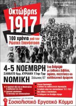 Διήμερες εκδηλώσεις για τα 100 χρόνια από τη Ρώσικη Επανάσταση | tovima.gr