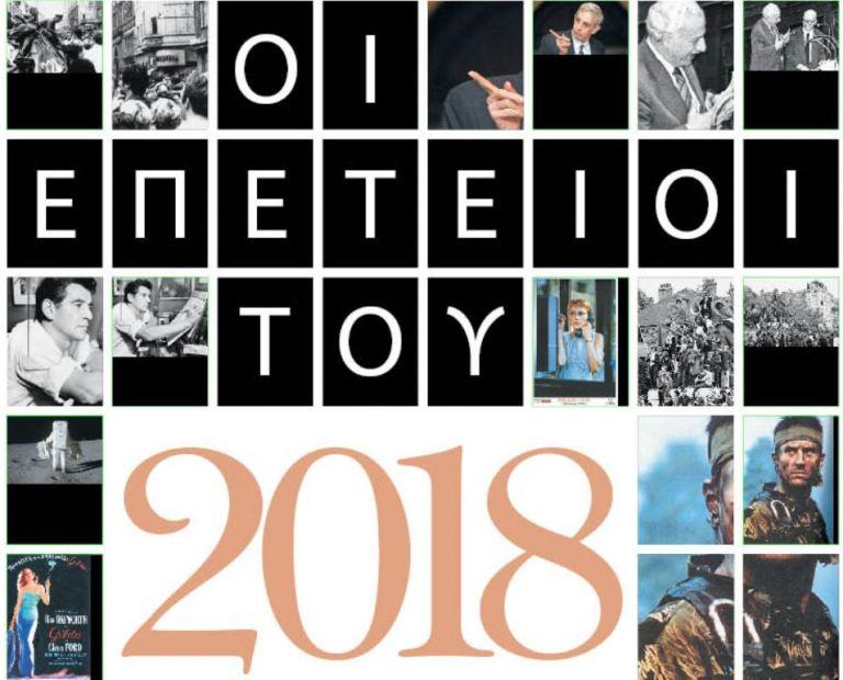 Αφιέρωμα: Οι επέτειοι του 2018 | tovima.gr