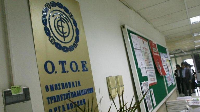 OTOE: Υπάρχει λύση για τις τράπεζες | tovima.gr