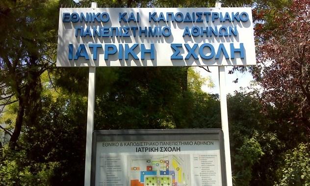Παγκόσμια διάκριση για την Ιατρική Σχολή του Πανεπιστημίου Αθηνών | tovima.gr