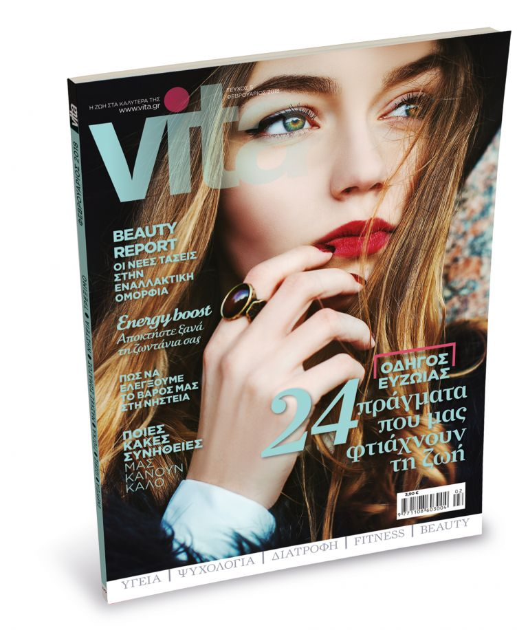 Το «Vita» μαζί με «Το Βήμα της Κυριακής» στις 11 Φεβρουαρίου | tovima.gr