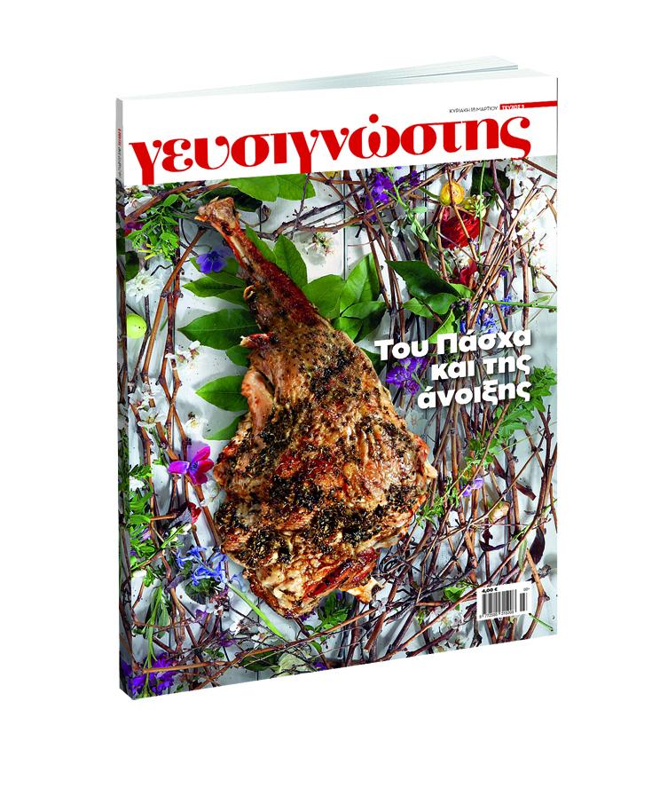 Ο «Γευσιγνώστης» με «Το Βήμα της Κυριακής» στις 18 Μαρτίου | tovima.gr