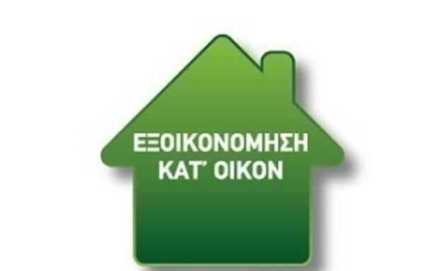 Εξοικονομώ κατ' Οίκον: Σε ποιες περιοχές «έκλεισε», πού γίνονται ακόμη εγγραφές | tovima.gr
