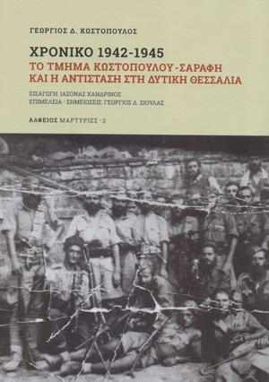 Παρουσίαση του βιβλίου «Χρονικό 1942 – 1945» τη Δευτέρα στις 20:00 | tovima.gr