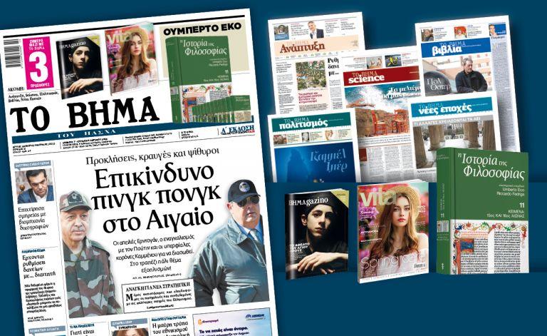 Διαβάστε στο «Βήμα του Πάσχα» | tovima.gr