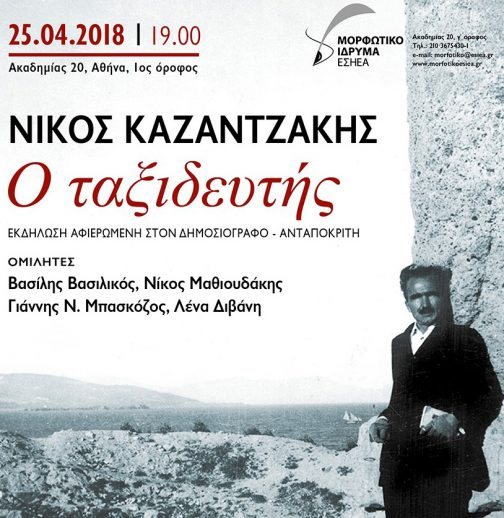 Ο ταξιδευτής, δημοσιογράφος, ανταποκριτής Νίκος Καζαντζάκης | tovima.gr