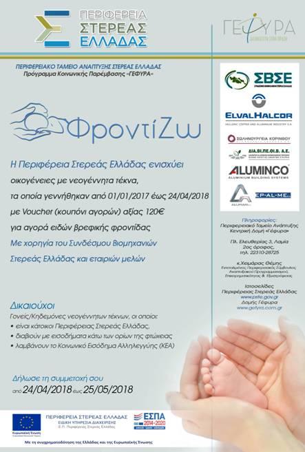 Ενίσχυση των οικογενειών με νεογέννητα τέκνα από την Περιφέρεια Στερεάς Ελλάδας | tovima.gr