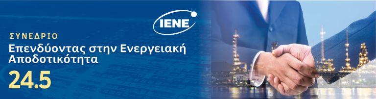 Συνέδριο «Επενδύοντας στην Ενεργειακή Αποδοτικότητα»   tovima.gr