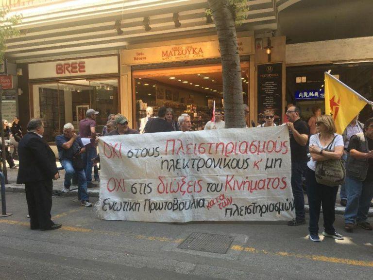 Πλειστηριασμοί: Συγκέντρωση διαμαρτυρίας της ΛΑΕ έξω από την ΑΑΔΕ | tovima.gr