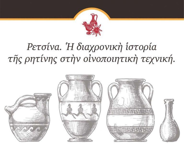 Ας μιλήσουμε για ρετσίνα | tovima.gr