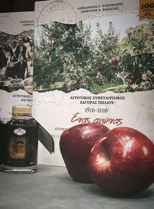 Εκδήλωση στην Αθήνα από τον Αγροτικό Συνεταιρισμό Ζαγοράς Πηλίου | tovima.gr