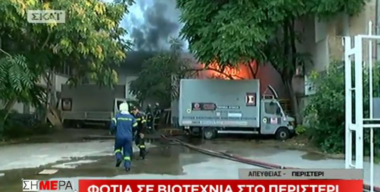 Υπό μερικό έλεγχο η μεγάλη φωτιά στην αποθήκη στο Περιστέρι | tovima.gr