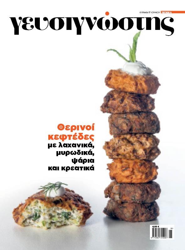 «Γευσιγνώστης» Ιουνίου | tovima.gr