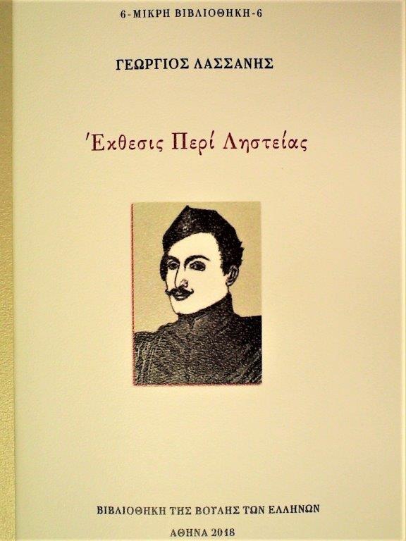 Η «Εκθεσις Περί Ληστείας» του Γεωργίου Λασσάνη του 1856   tovima.gr