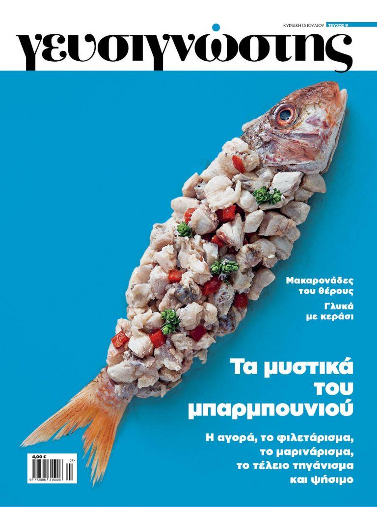 «Γευσιγνώστης » Ιουλίου   tovima.gr