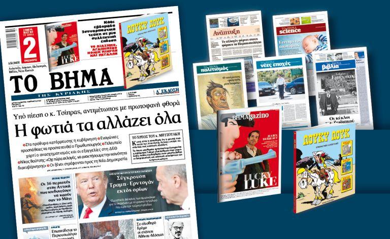Διαβάστε στο «Βήμα της Κυριακής»   tovima.gr