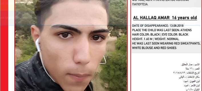Εξαφάνιση 16χρονου στην Αθήνα | tovima.gr