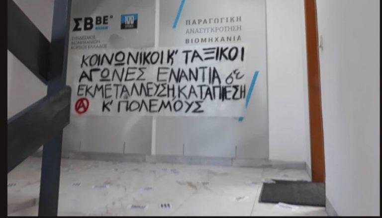 Ο Ρουβίκωνας στα γραφεία του Συνδέσμου Βιομηχανιών Β. Ελλάδος | tovima.gr