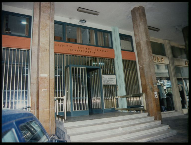 Κλειστά 20 υποθηκοφυλακεία και κτηματολογικά γραφεία | tovima.gr