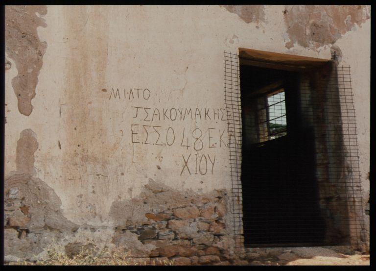 Η ζωή του Μίκη Θεοδωράκη στη Μακρόνησο | tovima.gr