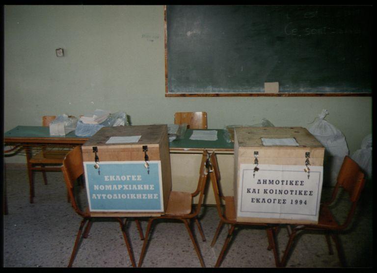 Αρειος Πάγος: Εκδόθηκαν επείγουσες εγκύκλιοι για τις εκλογές | tovima.gr