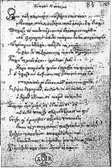 Ο επαναστάτης μεταφραστής του «Θούριου» στα ρωσικά   tovima.gr