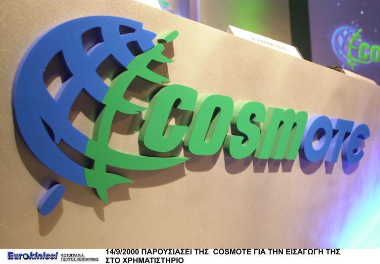 Ο ΟΤΕ έγινε Cosmote | tovima.gr